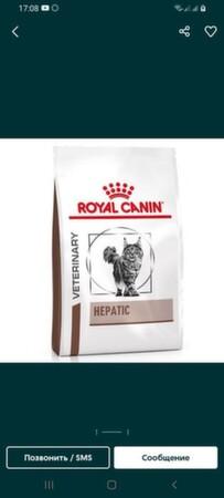 Корм Роял Канин Royal Canin Hepatic 2 кг для кошек - Днепр, Днепропетровская область
