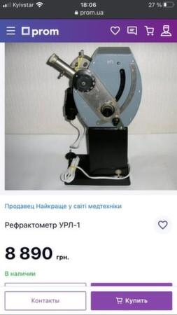 Рефрактометр УРЛ-1 - Кременчуг, Полтавская область