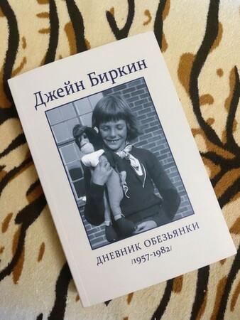 Книга « дневник обезьянки» Джейн Биркин - Харьков, Харьковская область